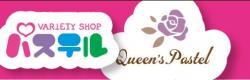 Queen's Pastel