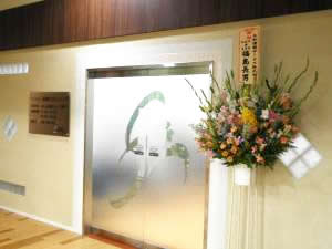 アクロスモール新鎌ヶ谷クリニック