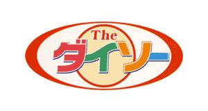 The ダイソー