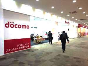 ドコモショップ アクロスモール新鎌ヶ谷店