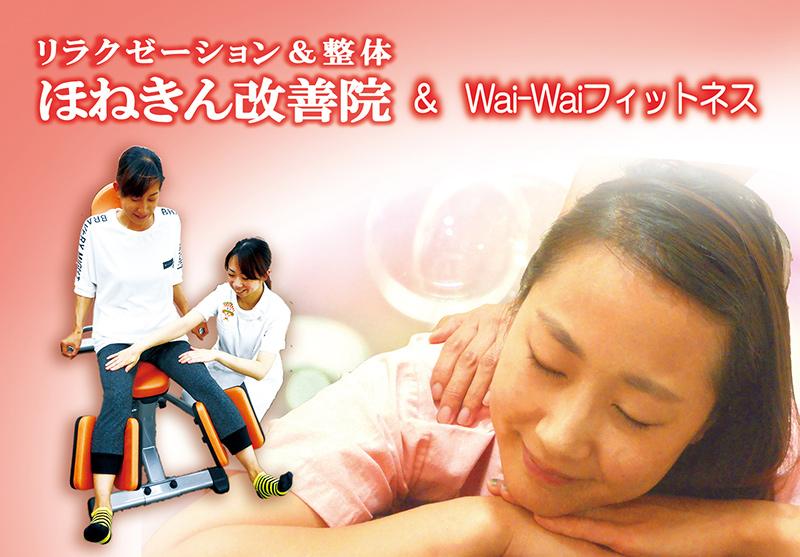 ほねきん改善院&Wai-Wai フィットネス