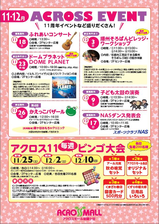 ☆11月、12月 イベント情報☆