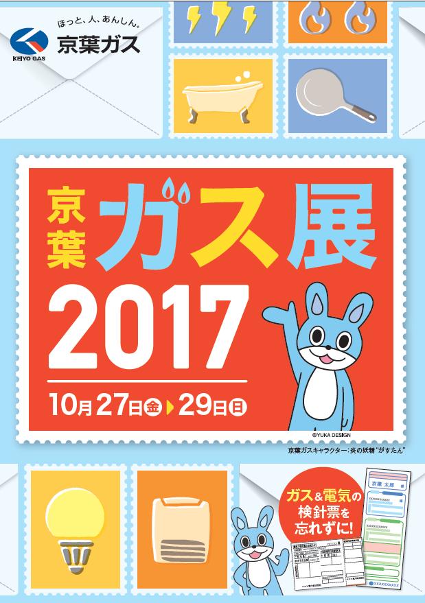 ☆ 京葉ガス展2017 ☆