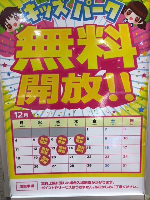 ☆2F キッズパーク無料開放デー☆