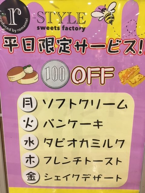 >☆平日限定サービスはじめました☆ 1F Rスタイルスイーツファクトリー