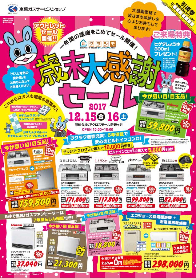 京葉ガス 歳末大感謝祭セール 12/15(金)・16(土)