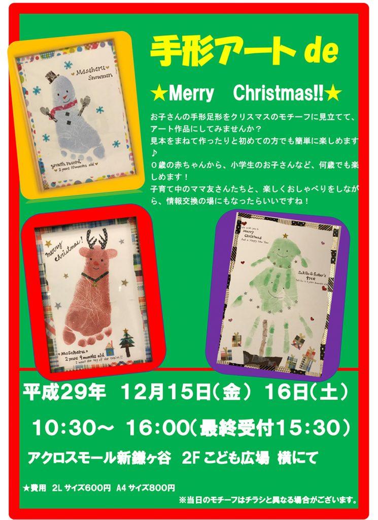 ☆手形アートのご案内12/15.16☆