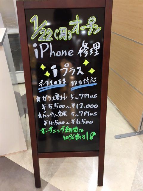 ☆1/22(月)NEW OPEN☆ iPhone 即日修理 i プラス
