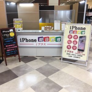 iPhone 即日修理 i プラス