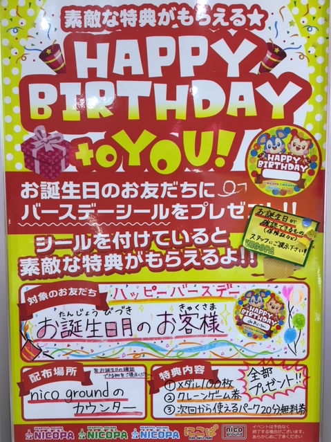 にこぱ Happy Birthday to You!