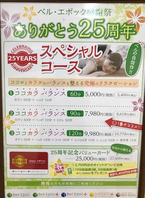 ベルエポック25周年感謝コース!