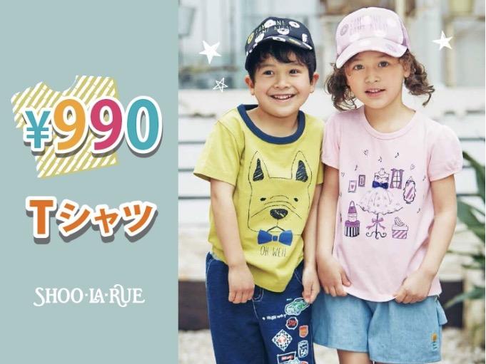 キッズTシャツ¥990☆