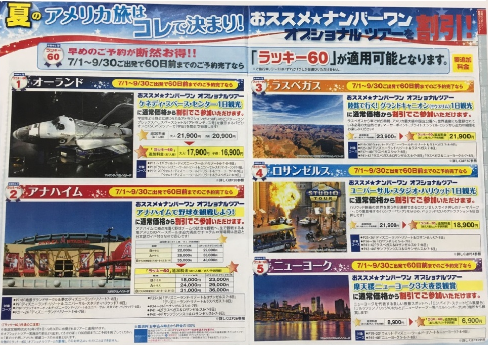 【特集】夏のアメリカツアー
