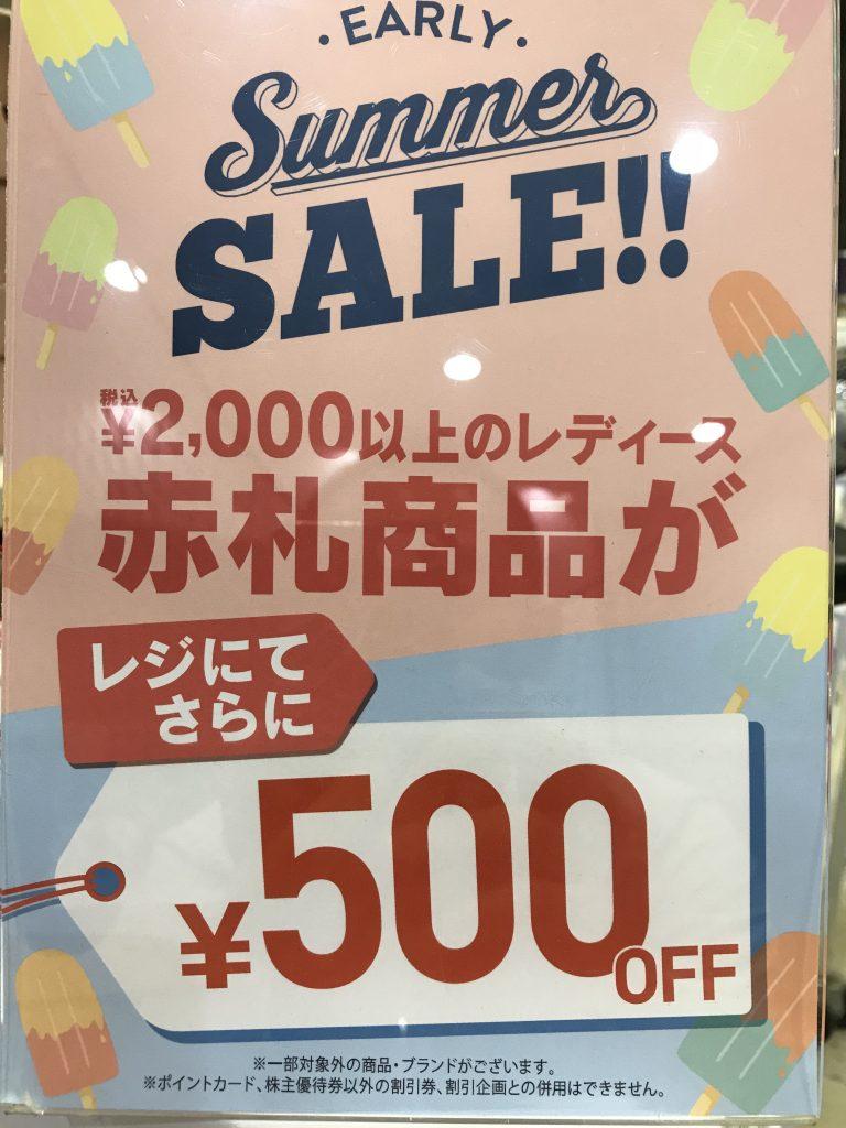 \レディースSALE商品、レジにて¥500OFF!!/