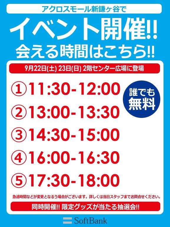 ピカチュウに会える! イベント開催★9/22(土)、23(日)