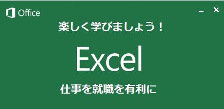 エクセル15h講座 20%OFF -> 21,600円!!