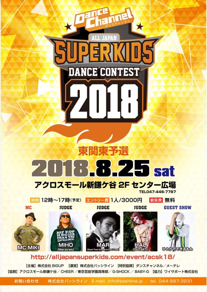 ダンスチャンネル ALL JAPAN SUPERKIDS  DANCE CONTEST 2018