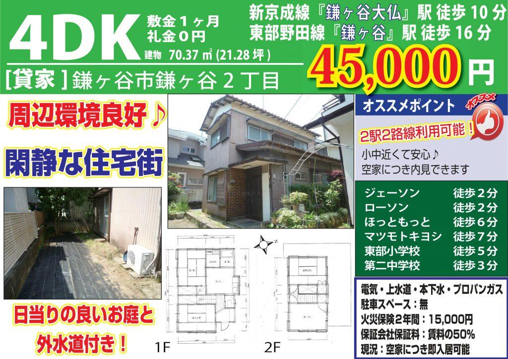 【賃貸戸建】4DK 家賃45,000円 『鎌ケ谷大仏駅』10分・『鎌ケ谷駅』16分