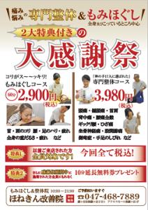 ★・★ 2大特典付きの大感謝祭 !!★・★