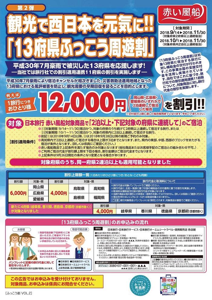 【日本旅行】観光で西日本を元気に!!「11府県ふっこう周遊割」実施中