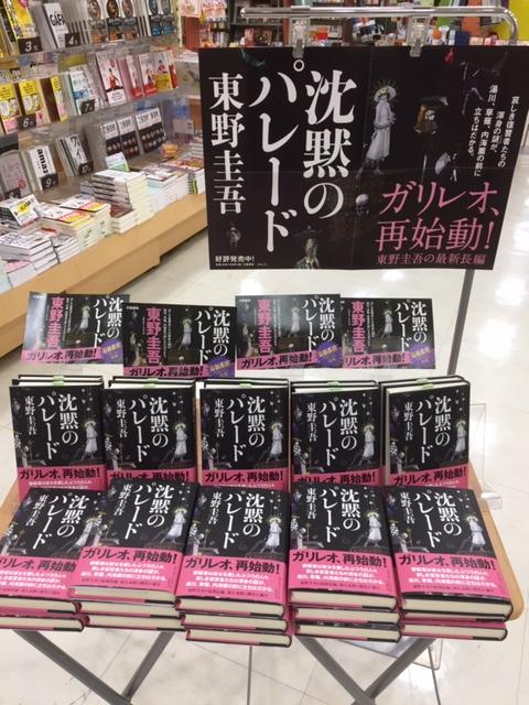 くまざわ書店、今週の週間ランキング情報です!!10/16