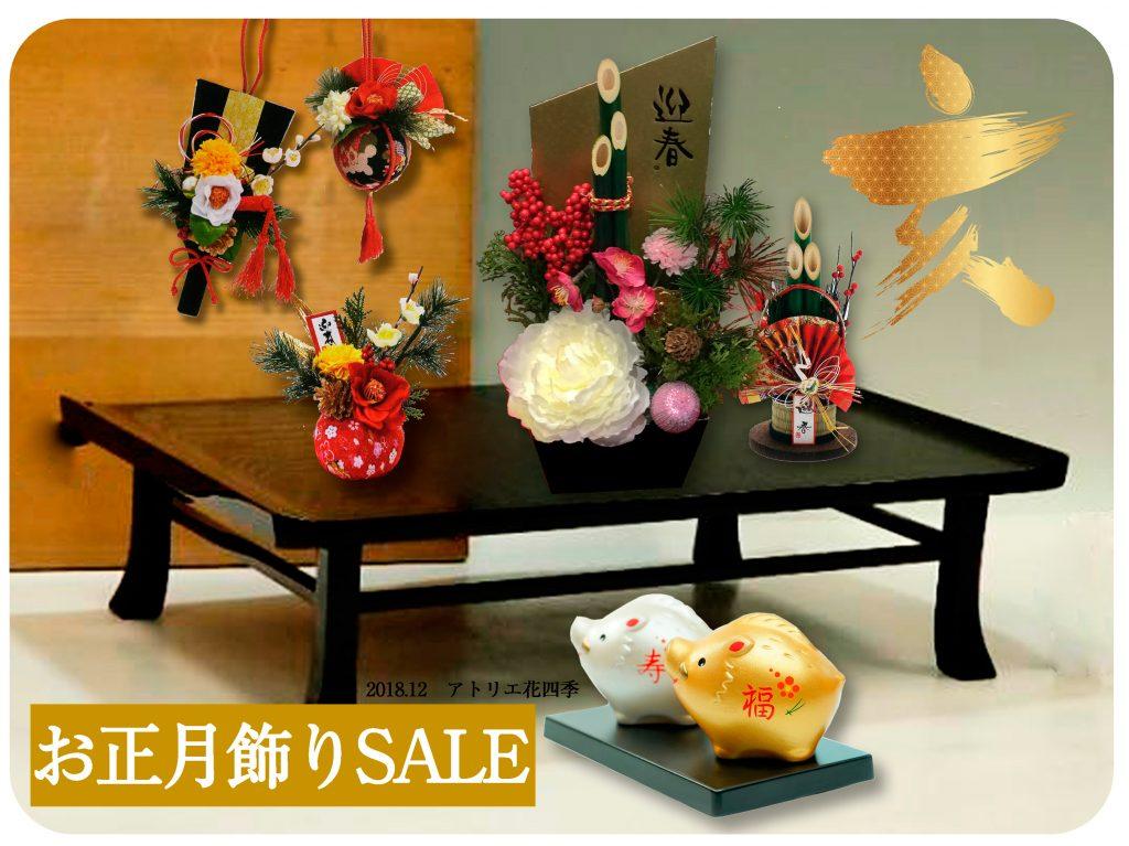 ◆◆◆ お正月飾りSALE ◆◆◆