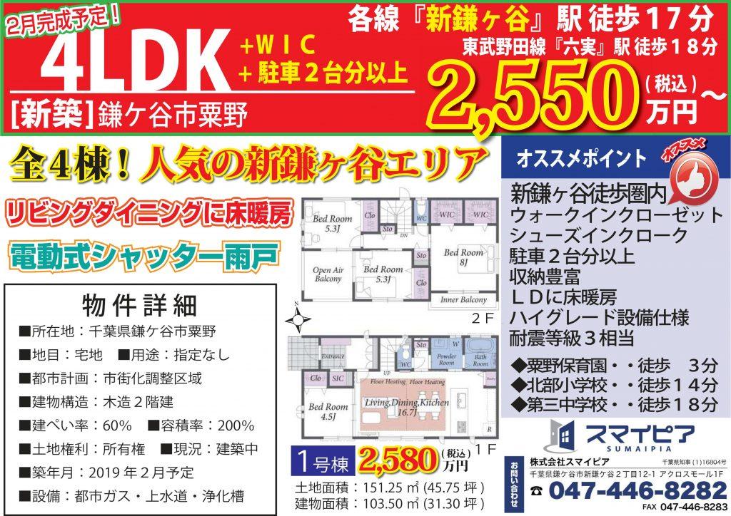 【新築戸建】『 新鎌ヶ谷駅 』徒歩17分!全4棟 2,550万円~