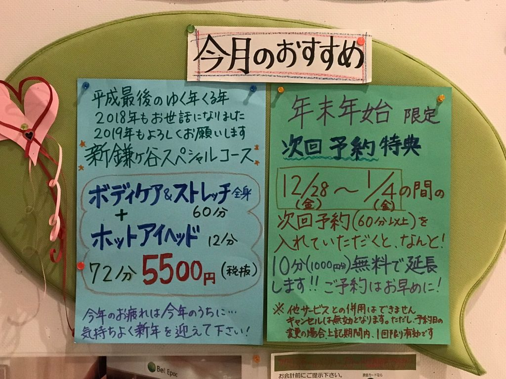 新鎌ケ谷店 12月限定コース!&年末年始の次回予約特典