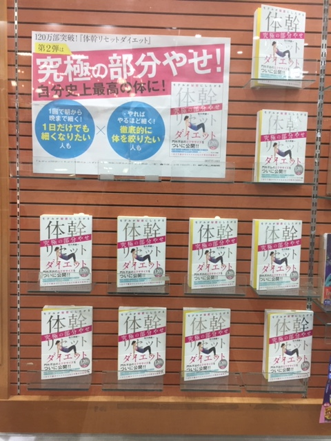 くまざわ書店、今週の週間ランキング情報です!!