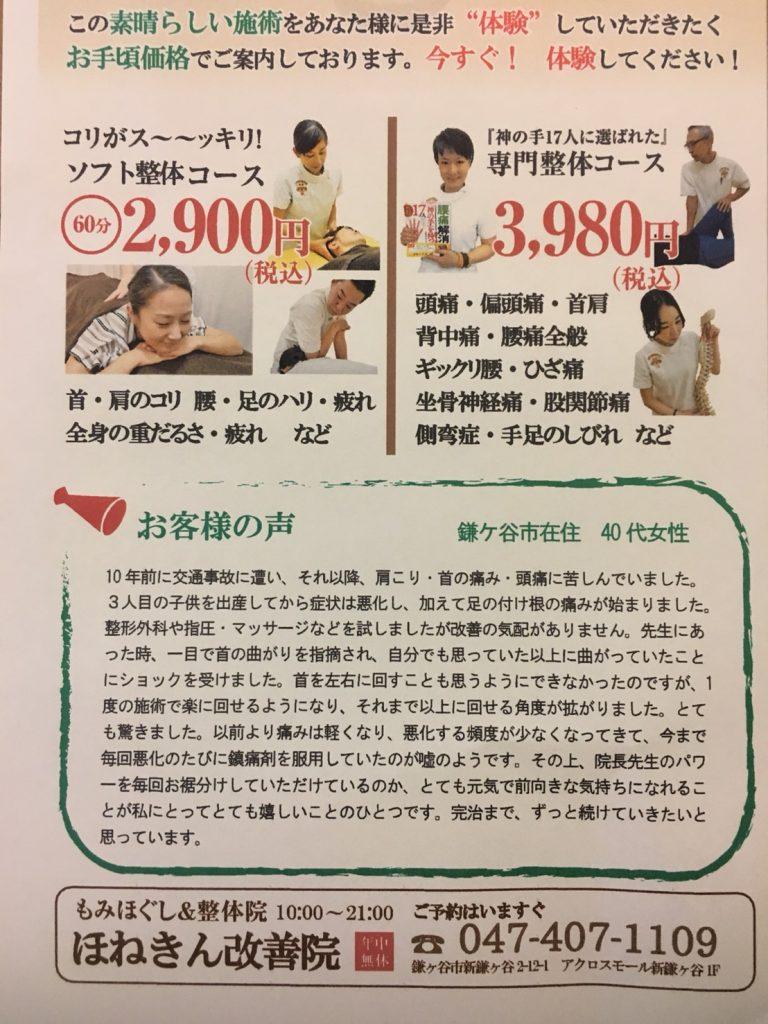 !◆ ★ 頭痛・肩痛・腰痛等の痛み改善の専門院からのお知らせ ★◆!