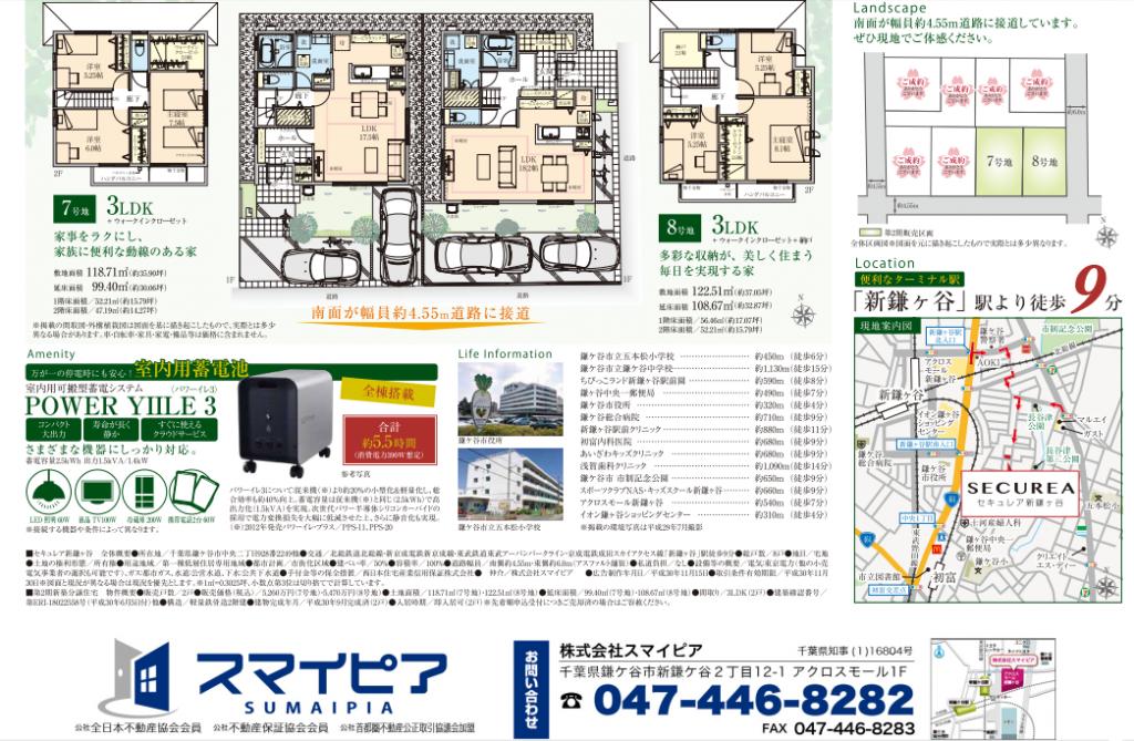 仲介手数料無料! 2棟限定「新鎌ケ谷駅」徒歩9分の新築戸建