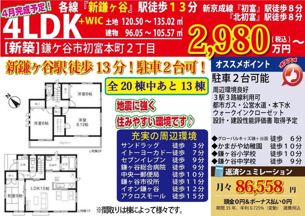 4月完成予定!【新築戸建】『 新鎌ヶ谷駅 』徒歩13分!駐車2台可能!
