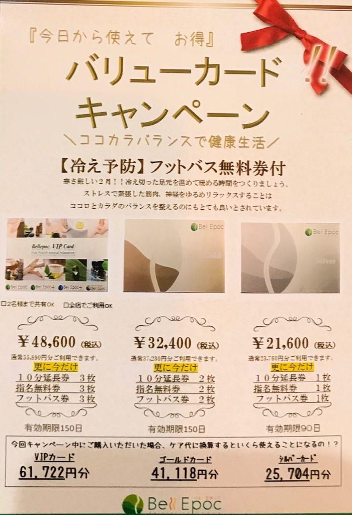 真冬のバリューカードキャンペーン & 新鎌ケ谷店限定次回予約キャンペーン