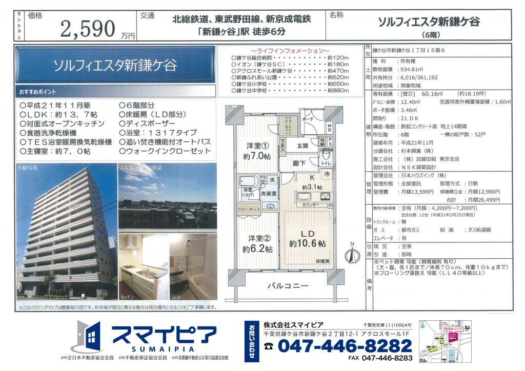 【価格改定!】『新鎌ケ谷』駅まで徒歩6分!ソルフィエスタ新鎌ヶ谷