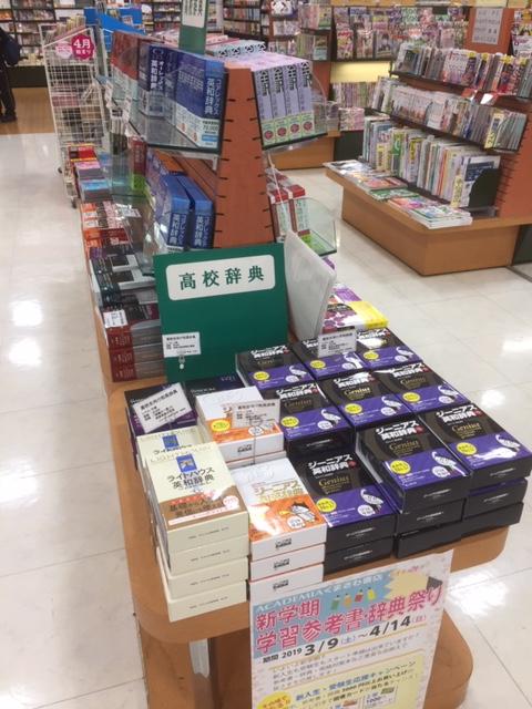新学期学習参考書・辞典祭り