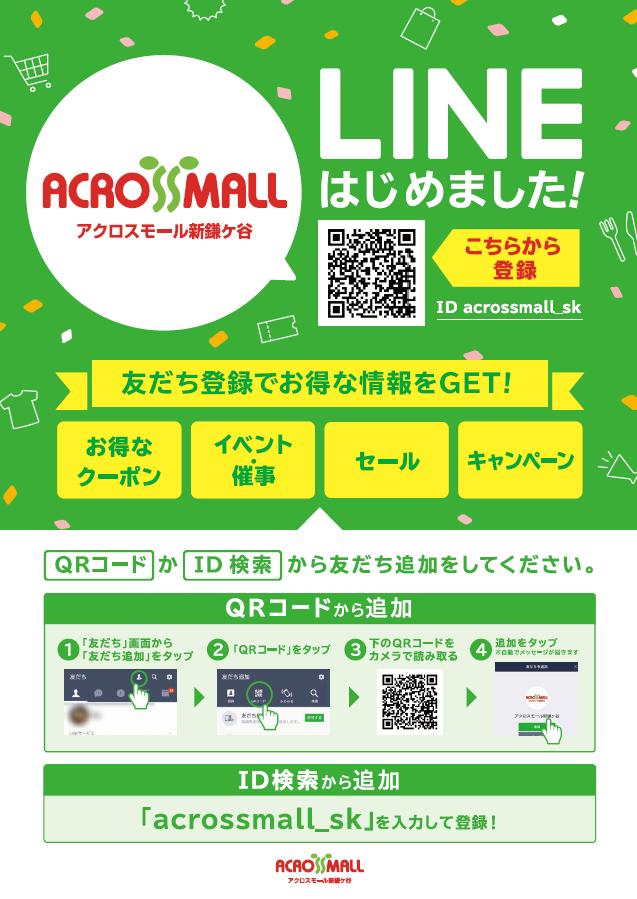 ☆アクロスモール新鎌ケ谷 LINEはじめました☆