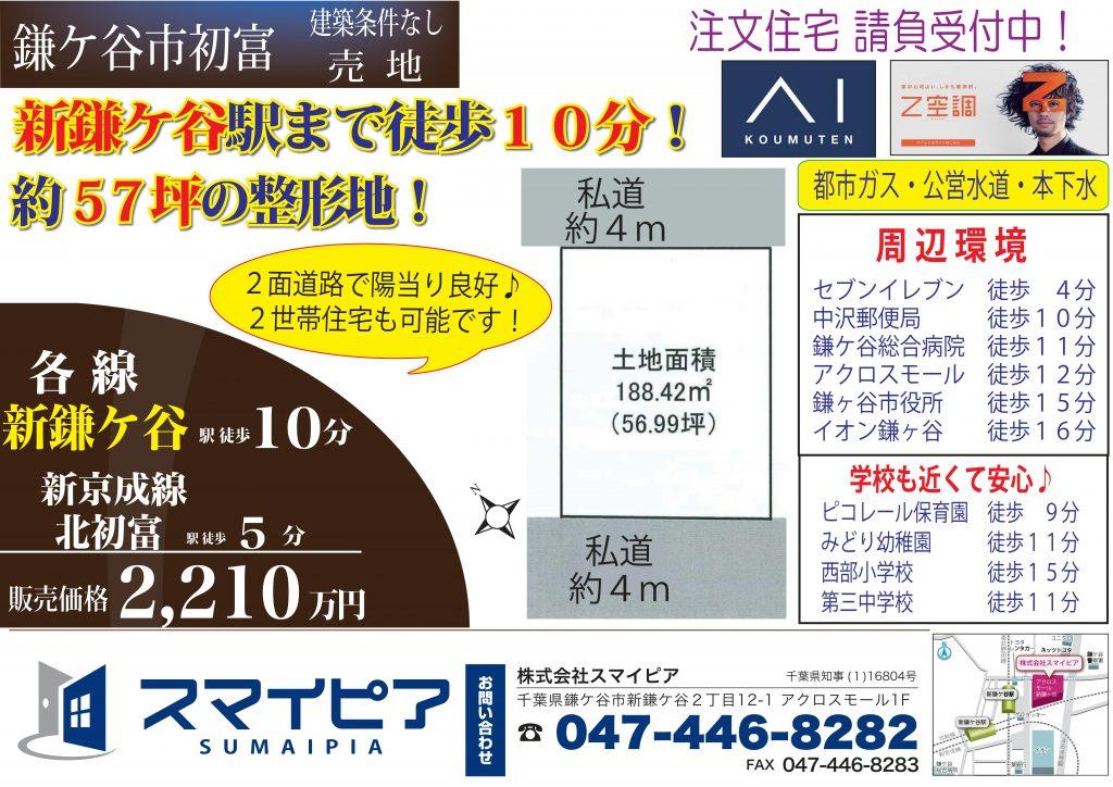 【売地情報】新鎌ヶ谷徒歩10分! 約57坪の整形地!