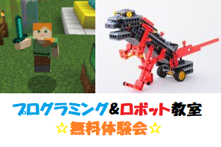 ロボット&プログラミング教室 無料体験会