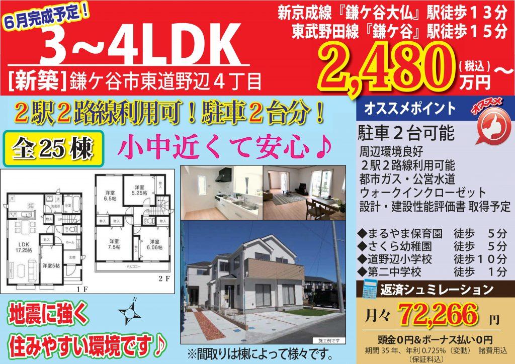 【新築戸建】6月完成!2駅2路線可能な全25棟の大型分譲地!