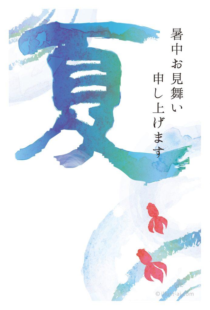 暑中見舞い作成講座 受付中!!