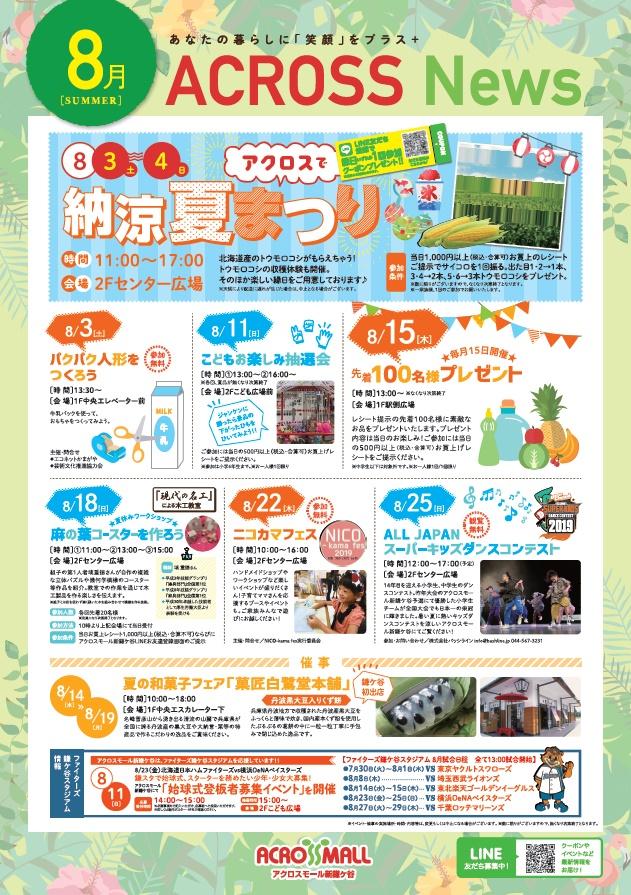 ★8月イベント情報★