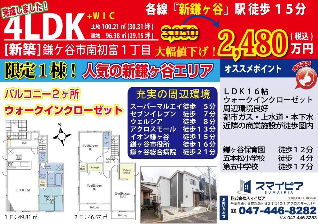 【新築戸建】「新鎌ヶ谷」徒歩14分 50万円がもらえるキャンペーン中です!