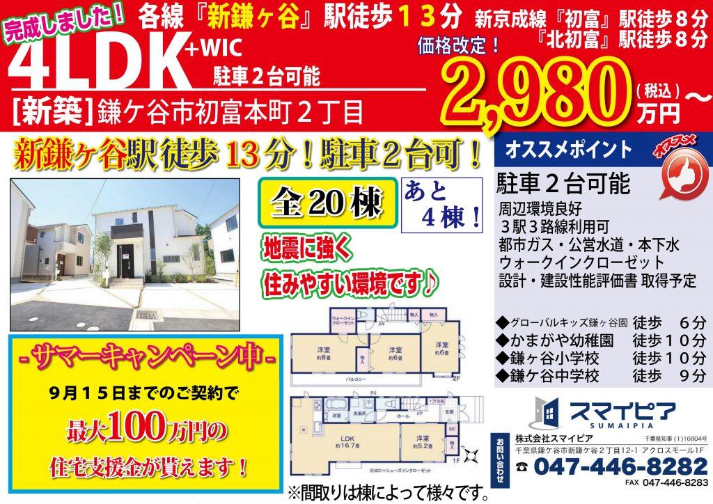 あと4棟です!【新築戸建】サマーキャンペーン中!『 新鎌ヶ谷駅 』徒歩13分!