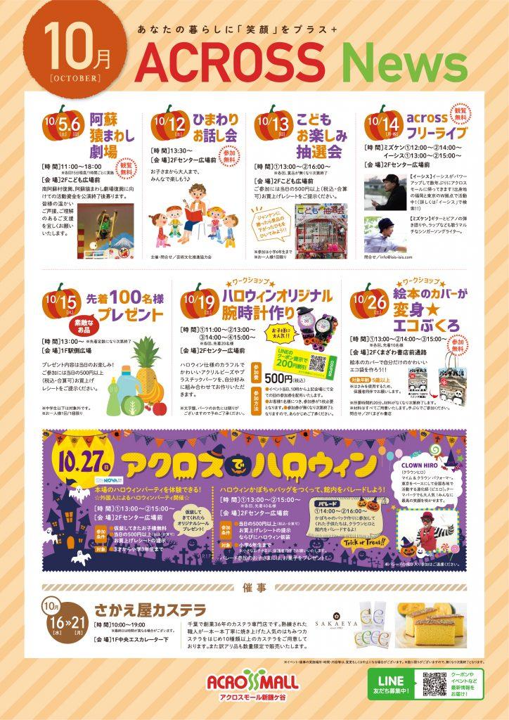 ★10月イベント情報★