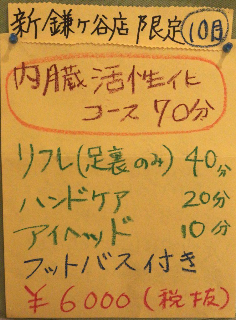 10月新鎌ヶ谷店限定おススメコース