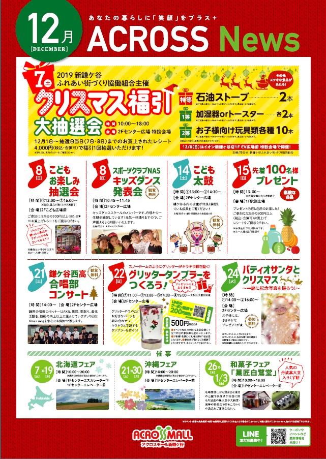 ★12月イベント情報★