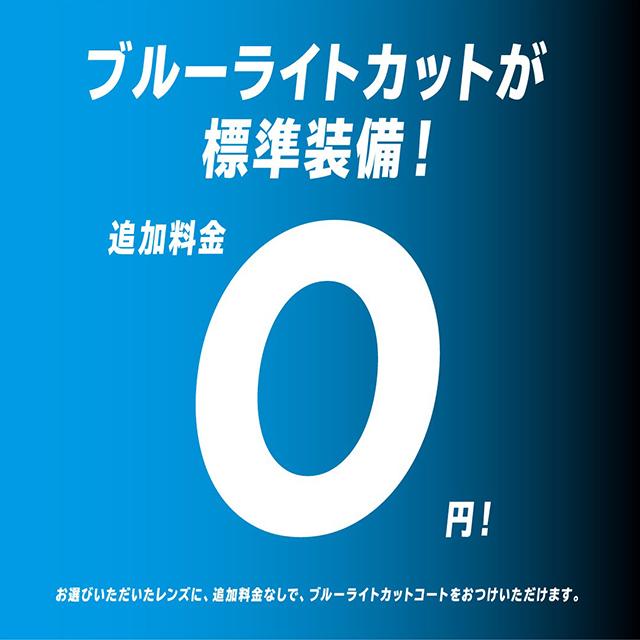 Zoff ブルーライトが標準装備!追加料金0円!