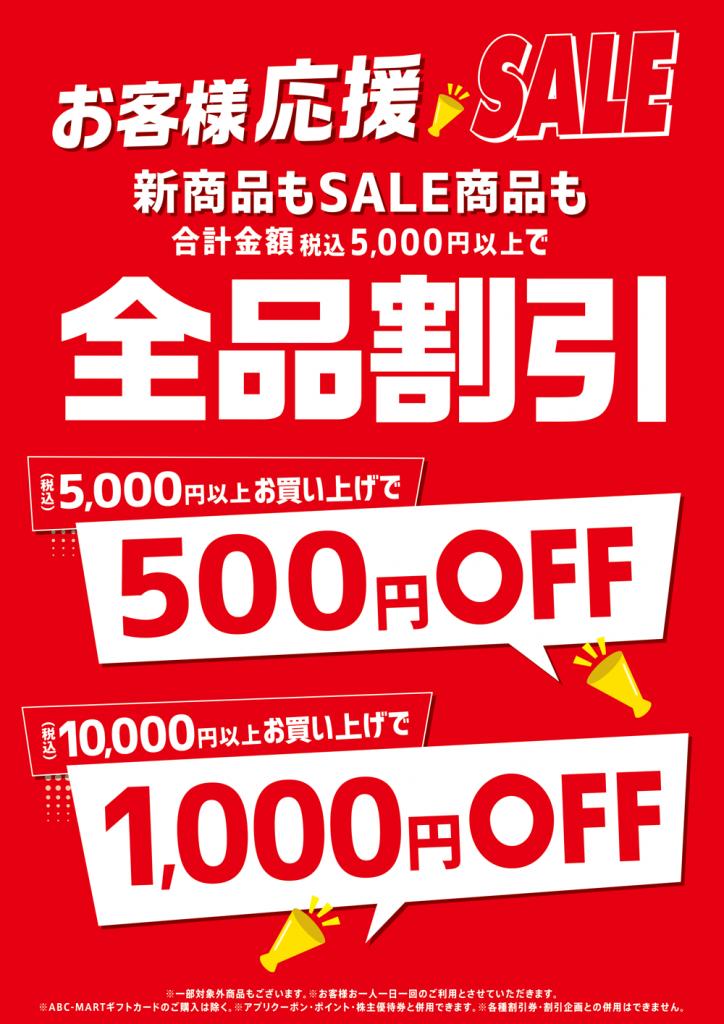 【ABC-MART】お客様応援SALE≪全品割引≫開催!!