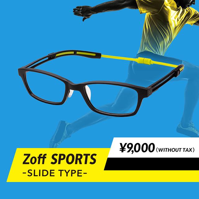 Zoff メガネのつるが頭部を360°ホールド スポーツ用メガネ「Zoff SPORTS SLIDE TYPE」
