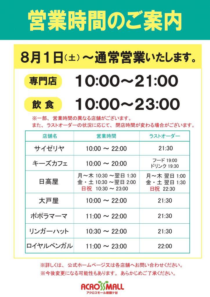 営業時間について(8月1日~)